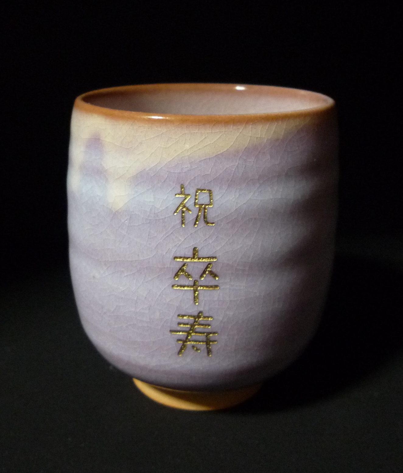 メッセージ湯呑 オリジナル湯呑 贈り物