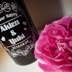 結婚祝い(ボトル彫刻)