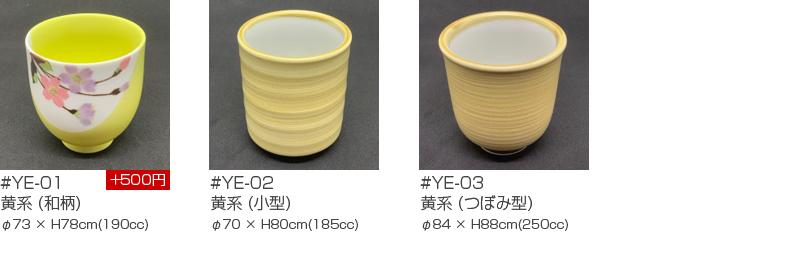yunomi-kiiro