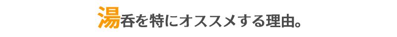 yunomi-title-osusume
